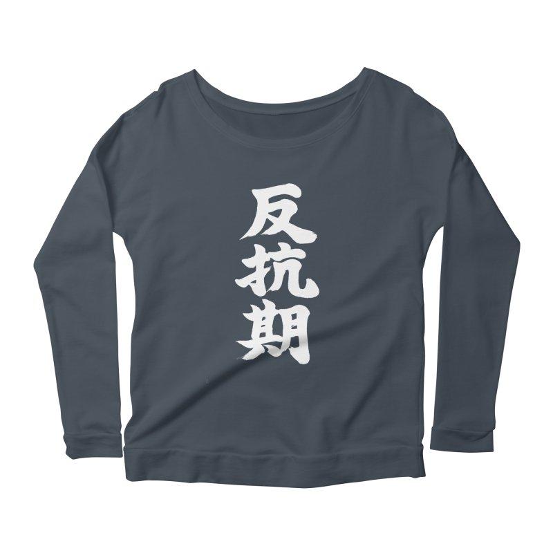 """""""Rebellious Phase"""" (Hankouki) White Japanese Kanji Women's Scoop Neck Longsleeve T-Shirt by KansaiChick Japanese Kanji Shop"""