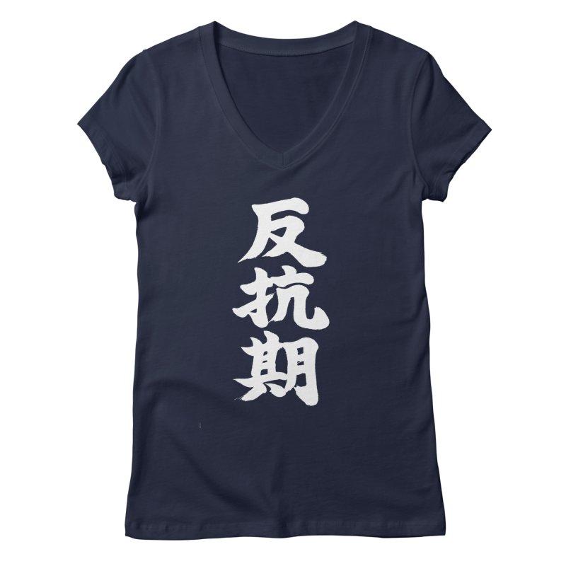 """""""Rebellious Phase"""" (Hankouki) White Japanese Kanji Women's Regular V-Neck by KansaiChick Japanese Kanji Shop"""