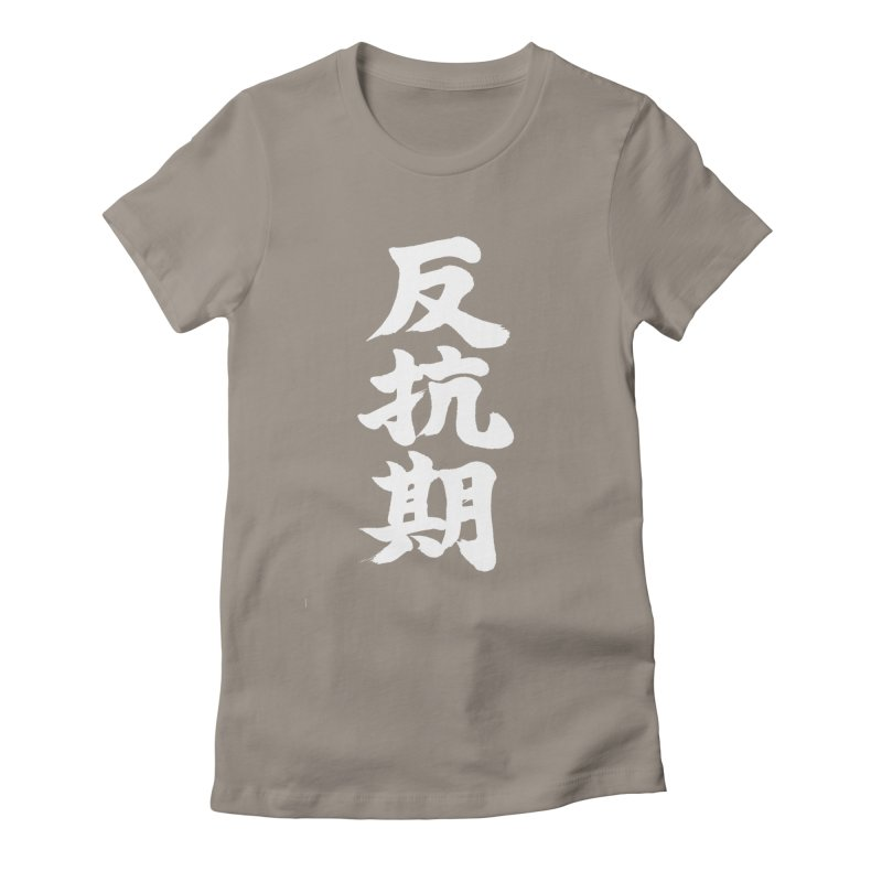 """Rebellious Phase"" (Hankouki) White Japanese Kanji Women's Fitted T-Shirt by KansaiChick Japanese Kanji Shop"