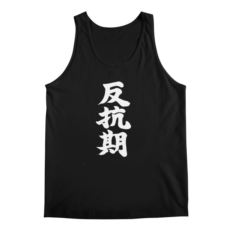 """Rebellious Phase"" (Hankouki) White Japanese Kanji Men's Regular Tank by KansaiChick Japanese Kanji Shop"