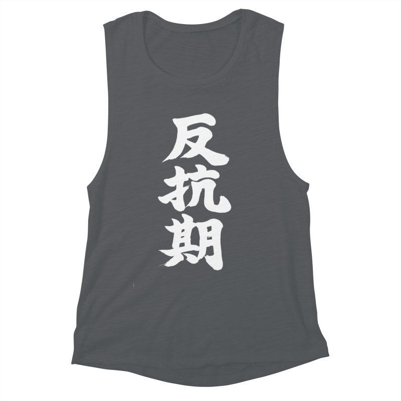 """Rebellious Phase"" (Hankouki) White Japanese Kanji Women's Muscle Tank by KansaiChick Japanese Kanji Shop"