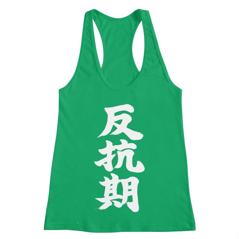 """Rebellious Phase"" (Hankouki) White Japanese Kanji Women's Racerback Tank by KansaiChick Japanese Kanji Shop"