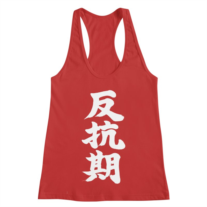 """Rebellious Phase"" (Hankouki) White Japanese Kanji Women's Racerback Tank by KansaiChick Japanese Kanji Shop"