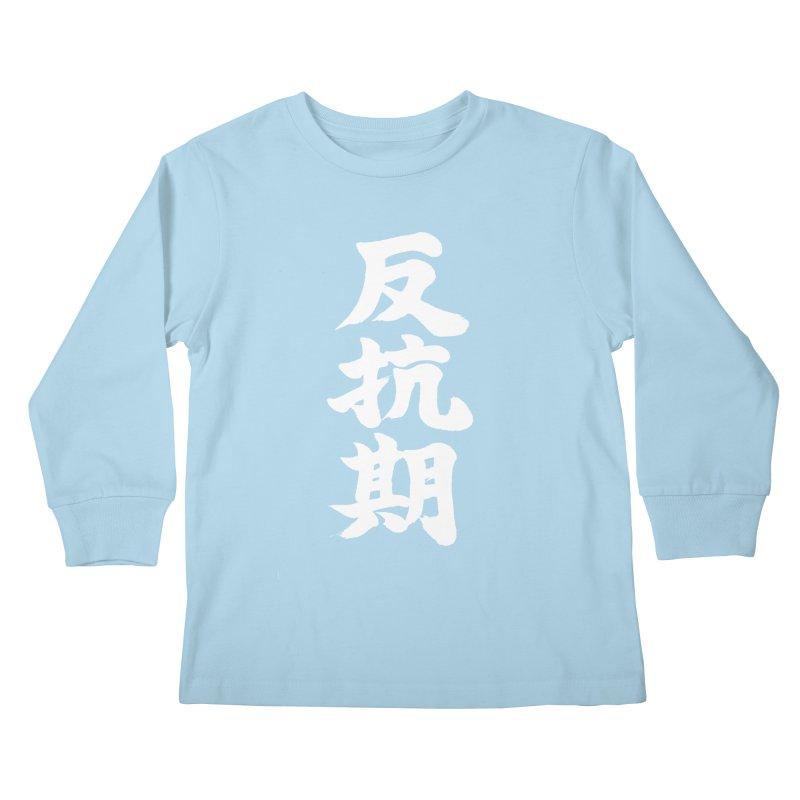 """Rebellious Phase"" (Hankouki) White Japanese Kanji Kids Longsleeve T-Shirt by KansaiChick Japanese Kanji Shop"