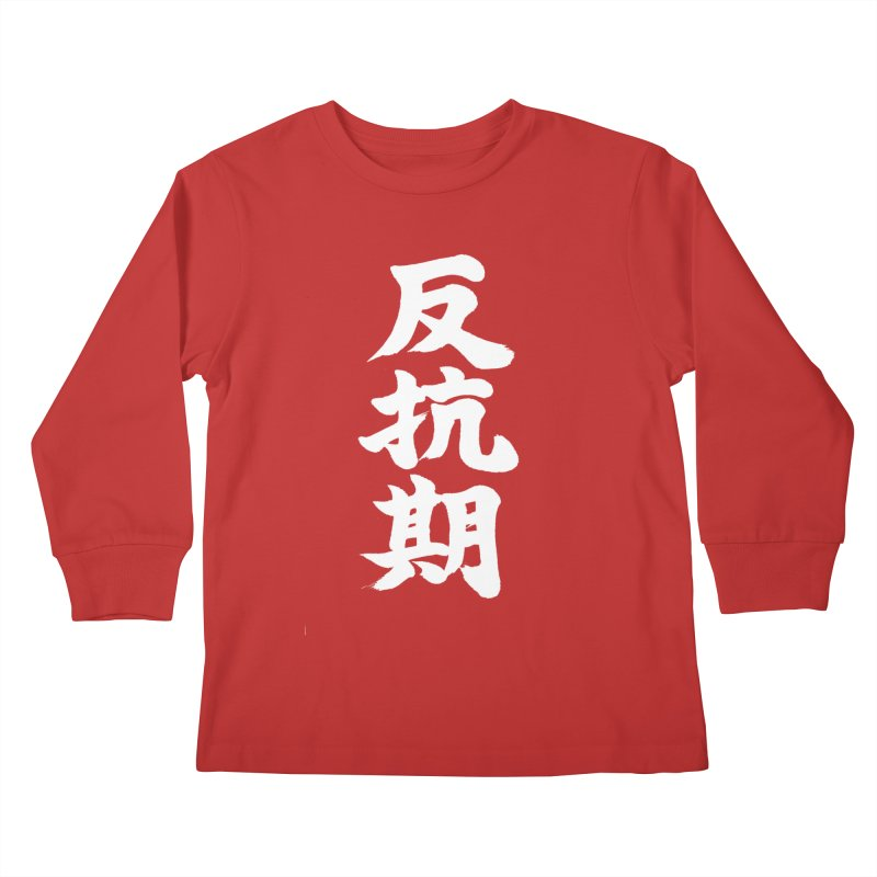 """Rebellious Phase"" (Hankouki) White Japanese Kanji Kids Longsleeve T-Shirt by KansaiChick Japanese Kanji Shop"