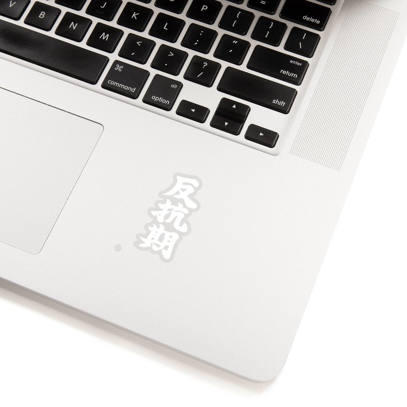 """Rebellious Phase"" (Hankouki) White Japanese Kanji Accessories Sticker by KansaiChick Japanese Kanji Shop"