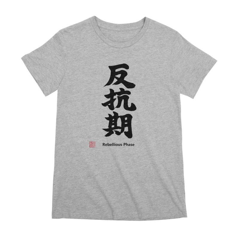 """Rebellious Phase"" (Hankouki) Black Japanese Kanji with Artist Stamp and English Text Women's Premium T-Shirt by KansaiChick Japanese Kanji Shop"