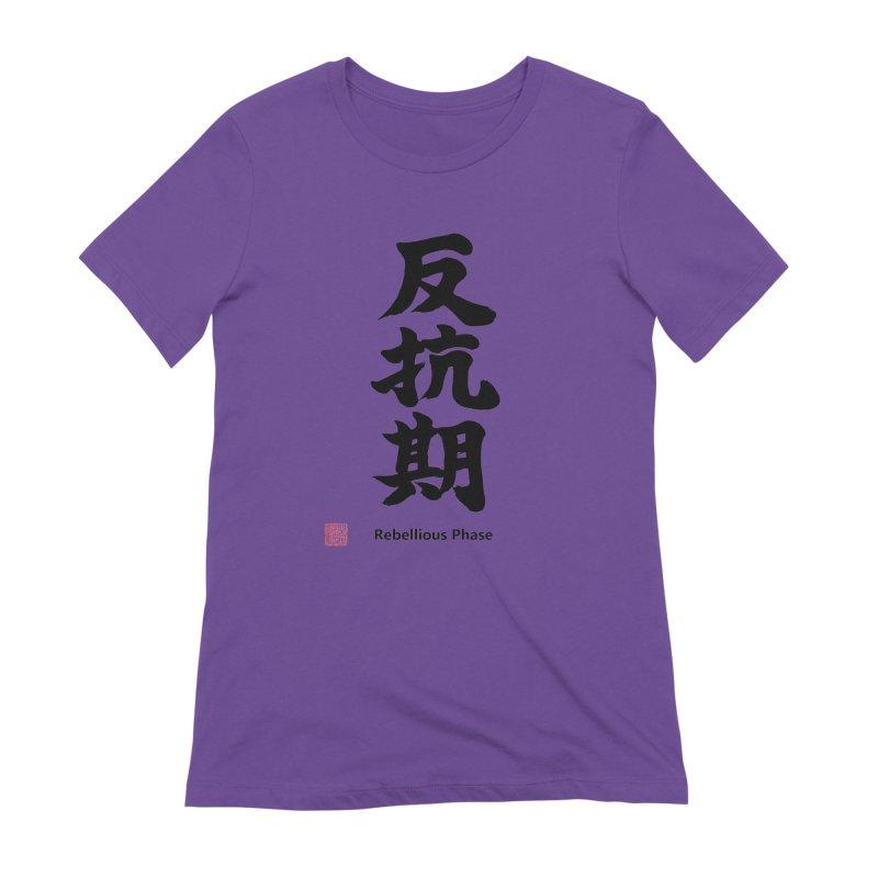 """Rebellious Phase"" (Hankouki) Black Japanese Kanji with Artist Stamp and English Text Women's Extra Soft T-Shirt by KansaiChick Japanese Kanji Shop"