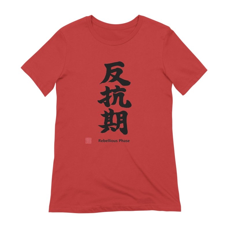 """Rebellious Phase"" (Hankouki) Black Japanese Kanji with Artist Stamp and English Text Women's Extra Soft T-Shirt by KansaiChick Japanese Kanji Shop"
