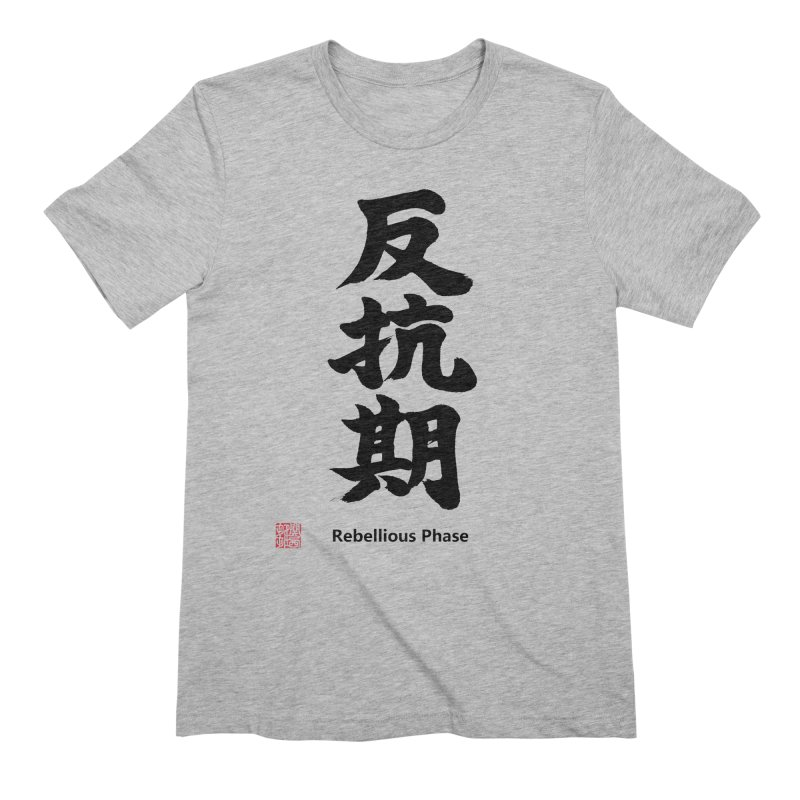 """Rebellious Phase"" (Hankouki) Black Japanese Kanji with Artist Stamp and English Text Men's Extra Soft T-Shirt by KansaiChick Japanese Kanji Shop"