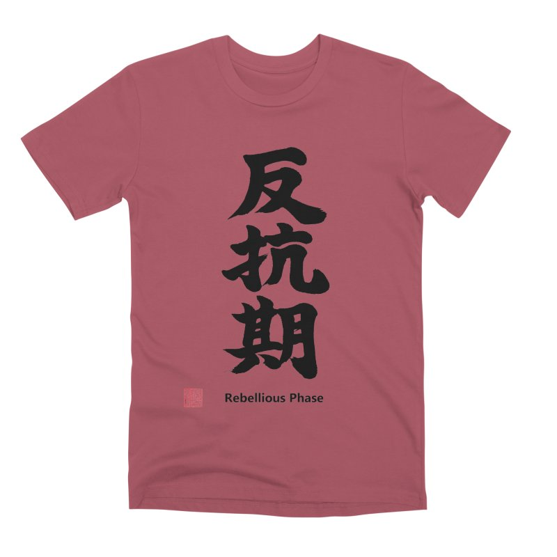 """Rebellious Phase"" (Hankouki) Black Japanese Kanji with Artist Stamp and English Text Men's Premium T-Shirt by KansaiChick Japanese Kanji Shop"