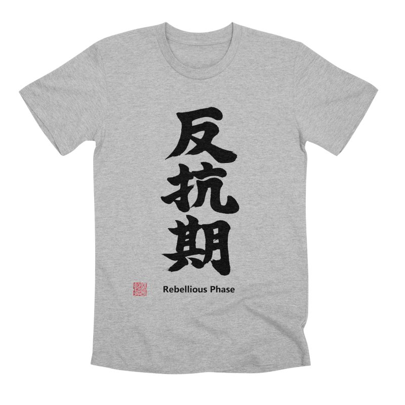 """Rebellious Phase"" (Hankouki) Black Japanese Kanji with Artist Stamp and English Text Men's Premium T-Shirt by KansaiChick Japanese Kanji Shop"