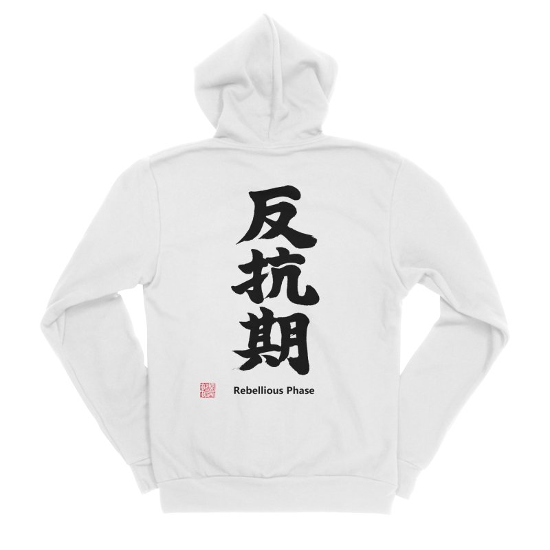 """Rebellious Phase"" (Hankouki) Black Japanese Kanji with Artist Stamp and English Text Men's Sponge Fleece Zip-Up Hoody by KansaiChick Japanese Kanji Shop"