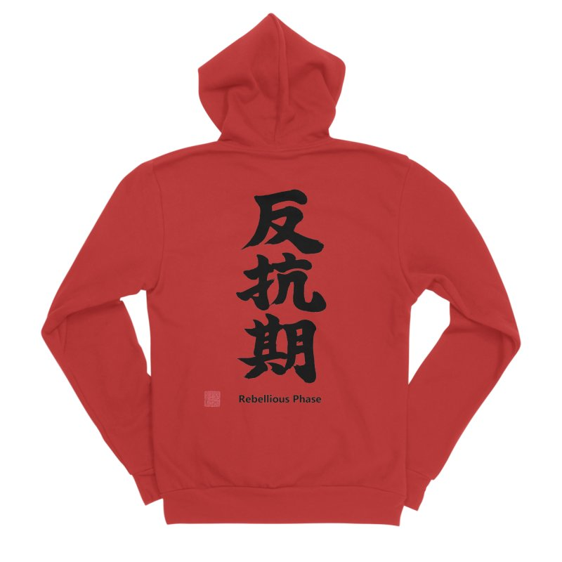 """Rebellious Phase"" (Hankouki) Black Japanese Kanji with Artist Stamp and English Text Men's Zip-Up Hoody by KansaiChick Japanese Kanji Shop"