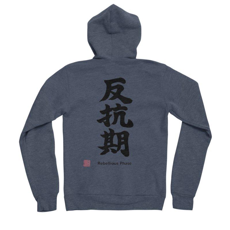 """Rebellious Phase"" (Hankouki) Black Japanese Kanji with Artist Stamp and English Text Women's Sponge Fleece Zip-Up Hoody by KansaiChick Japanese Kanji Shop"