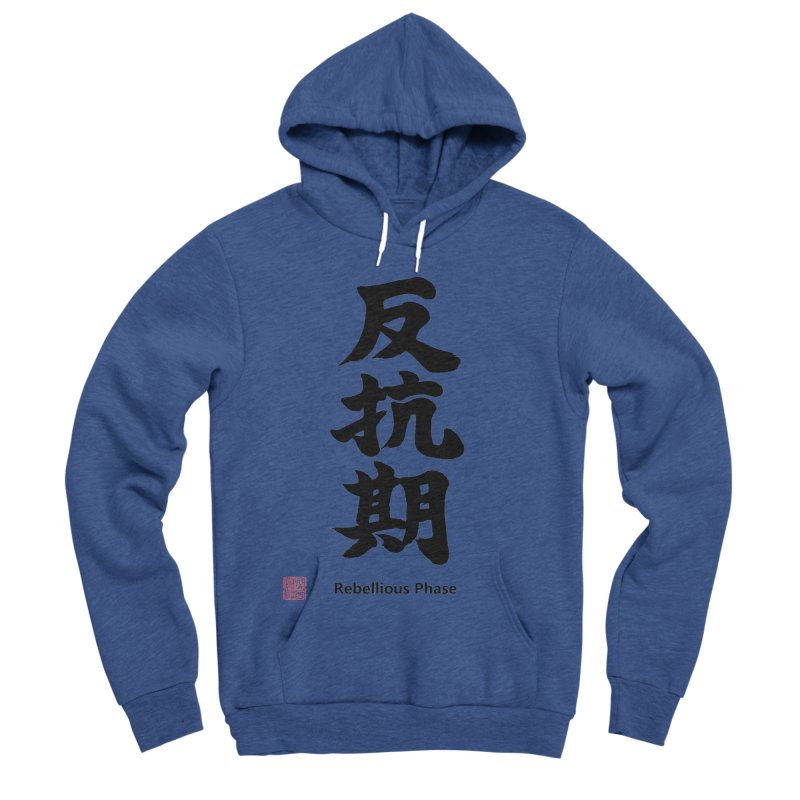 """Rebellious Phase"" (Hankouki) Black Japanese Kanji with Artist Stamp and English Text Men's Sponge Fleece Pullover Hoody by KansaiChick Japanese Kanji Shop"