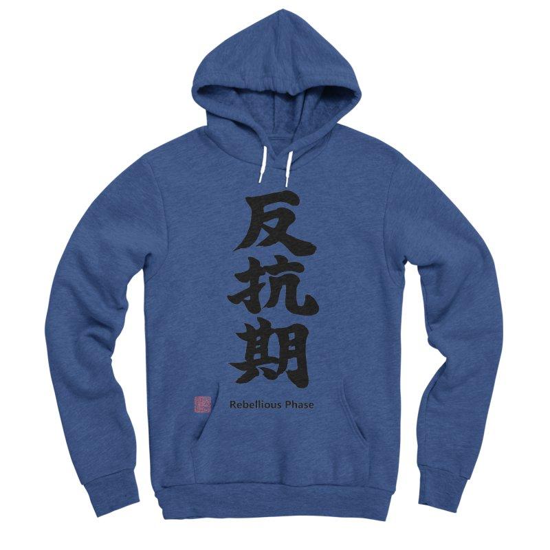 """Rebellious Phase"" (Hankouki) Black Japanese Kanji with Artist Stamp and English Text Women's Sponge Fleece Pullover Hoody by KansaiChick Japanese Kanji Shop"