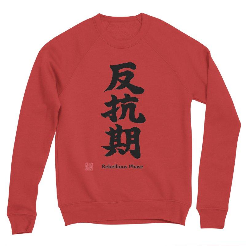 """Rebellious Phase"" (Hankouki) Black Japanese Kanji with Artist Stamp and English Text Men's Sponge Fleece Sweatshirt by KansaiChick Japanese Kanji Shop"
