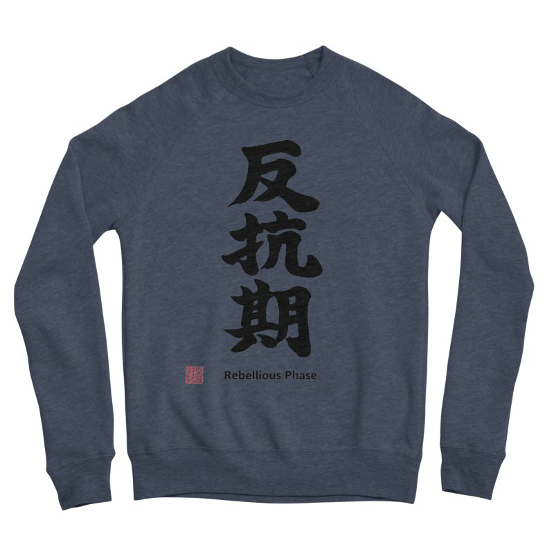 """Rebellious Phase"" (Hankouki) Black Japanese Kanji with Artist Stamp and English Text Women's Sponge Fleece Sweatshirt by KansaiChick Japanese Kanji Shop"