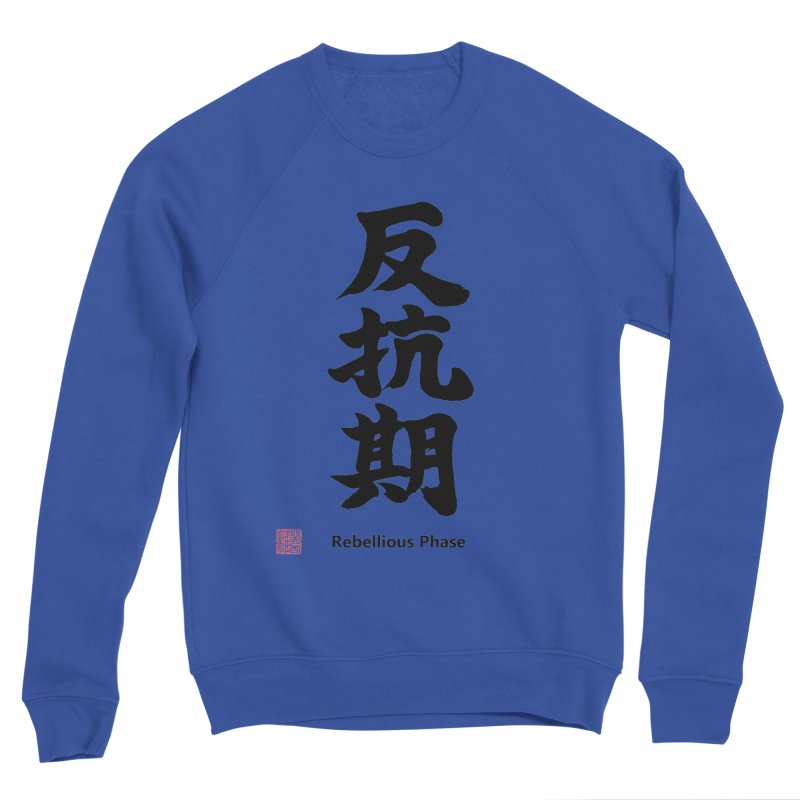 """Rebellious Phase"" (Hankouki) Black Japanese Kanji with Artist Stamp and English Text Men's Sweatshirt by KansaiChick Japanese Kanji Shop"
