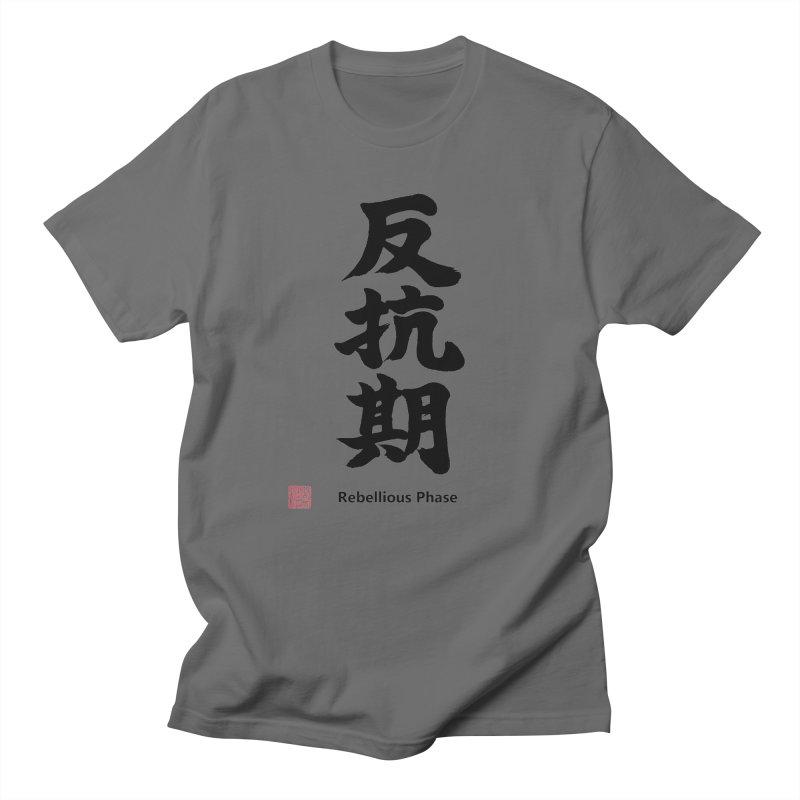 """Rebellious Phase"" (Hankouki) Black Japanese Kanji with Artist Stamp and English Text Men's T-Shirt by KansaiChick Japanese Kanji Shop"