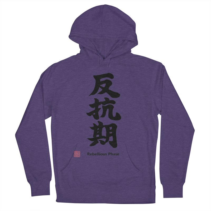 """Rebellious Phase"" (Hankouki) Black Japanese Kanji with Artist Stamp and English Text Women's French Terry Pullover Hoody by KansaiChick Japanese Kanji Shop"