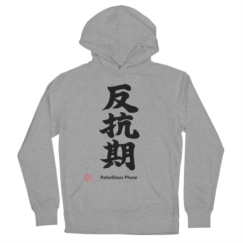 """""""Rebellious Phase"""" (Hankouki) Black Japanese Kanji with Artist Stamp and English Text Women's French Terry Pullover Hoody by KansaiChick Japanese Kanji Shop"""