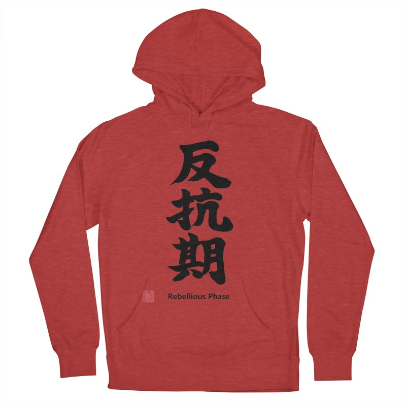 """Rebellious Phase"" (Hankouki) Black Japanese Kanji with Artist Stamp and English Text Men's French Terry Pullover Hoody by KansaiChick Japanese Kanji Shop"