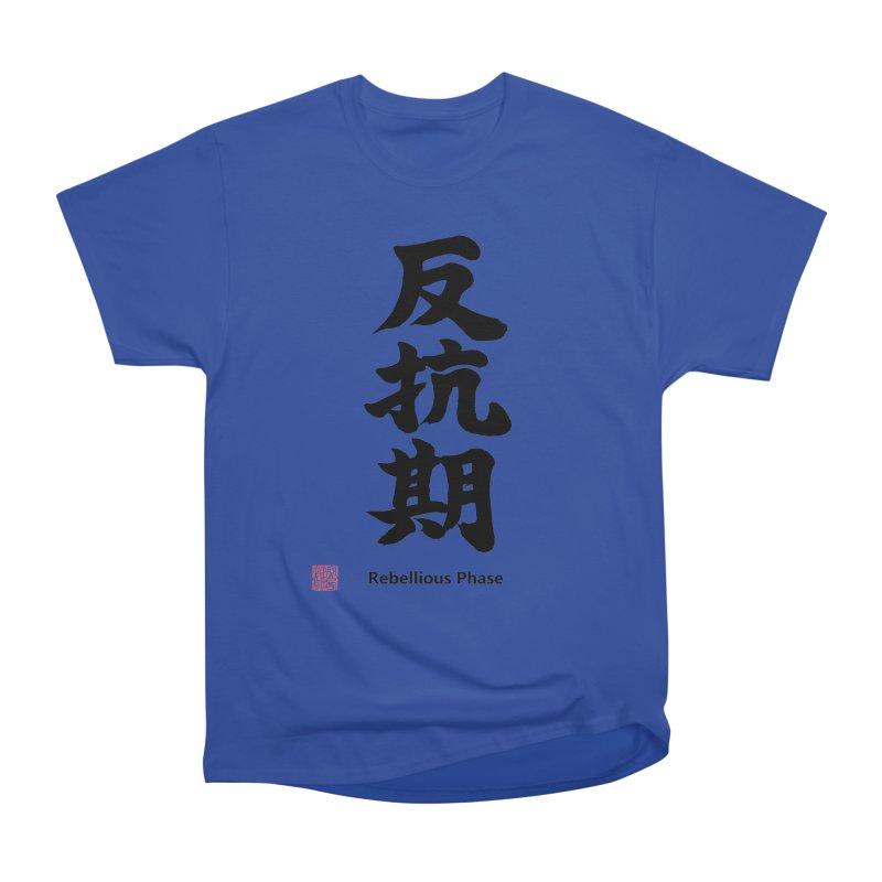 """Rebellious Phase"" (Hankouki) Black Japanese Kanji with Artist Stamp and English Text Men's Heavyweight T-Shirt by KansaiChick Japanese Kanji Shop"