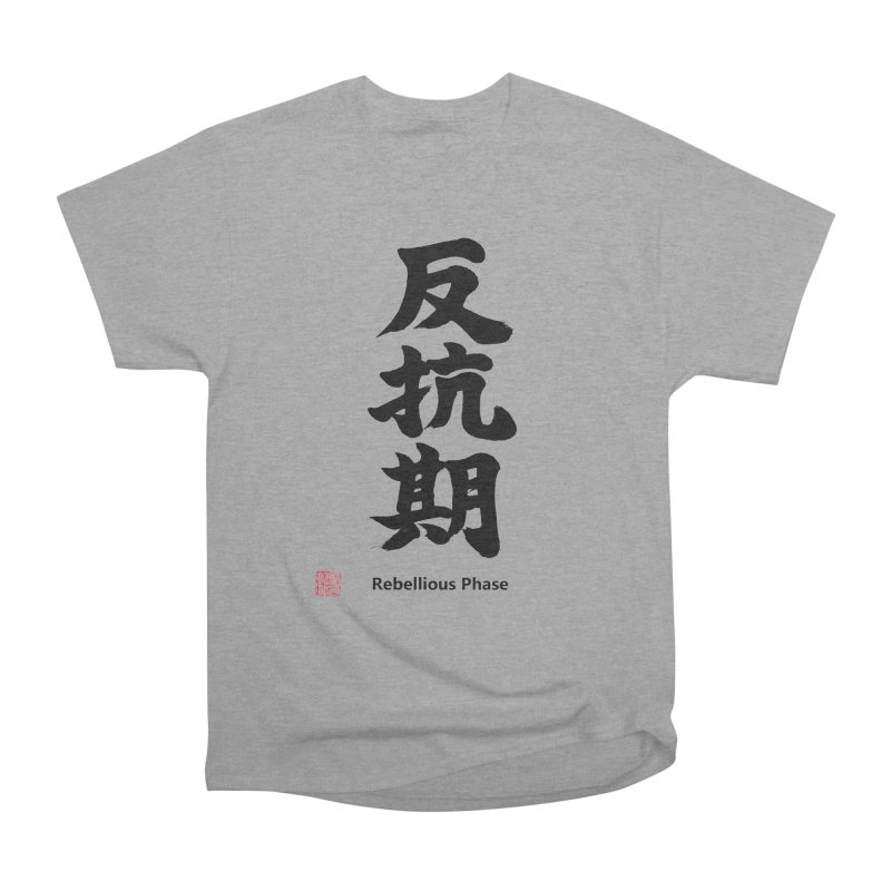 """Rebellious Phase"" (Hankouki) Black Japanese Kanji with Artist Stamp and English Text Women's Heavyweight Unisex T-Shirt by KansaiChick Japanese Kanji Shop"