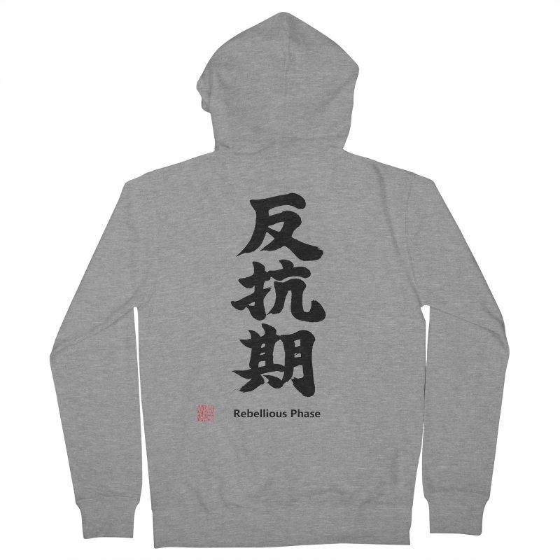 """Rebellious Phase"" (Hankouki) Black Japanese Kanji with Artist Stamp and English Text Women's French Terry Zip-Up Hoody by KansaiChick Japanese Kanji Shop"