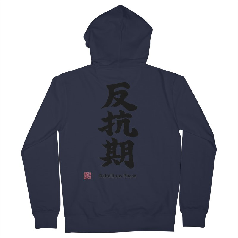 """Rebellious Phase"" (Hankouki) Black Japanese Kanji with Artist Stamp and English Text Women's French Terry Zip-Up Hoody by KansaiChick Japanese Kanji Shop"