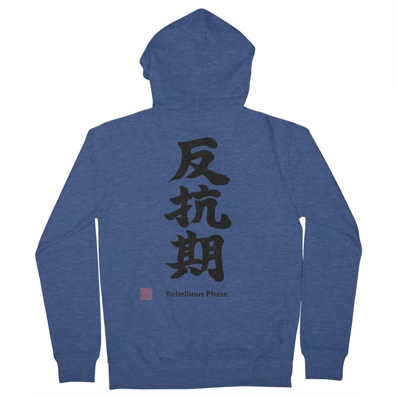 """Rebellious Phase"" (Hankouki) Black Japanese Kanji with Artist Stamp and English Text Men's French Terry Zip-Up Hoody by KansaiChick Japanese Kanji Shop"