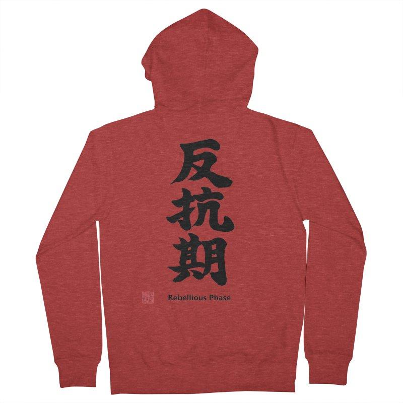 """Rebellious Phase"" (Hankouki) Black Japanese Kanji with Artist Stamp and English Text Men's French Terry Zip-Up Hoody by KansaiChick Japanese Kanji Shop"