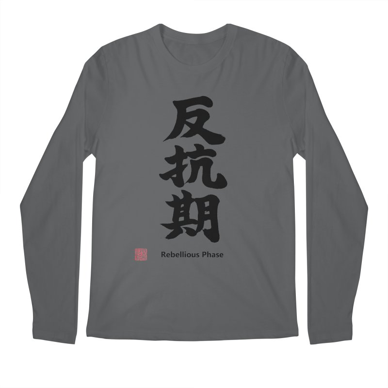 """Rebellious Phase"" (Hankouki) Black Japanese Kanji with Artist Stamp and English Text Men's Regular Longsleeve T-Shirt by KansaiChick Japanese Kanji Shop"