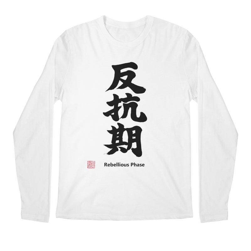 """Rebellious Phase"" (Hankouki) Black Japanese Kanji with Artist Stamp and English Text Men's Regular Longsleeve T-Shirt by KansaiChick Japanese Kanji Shop"