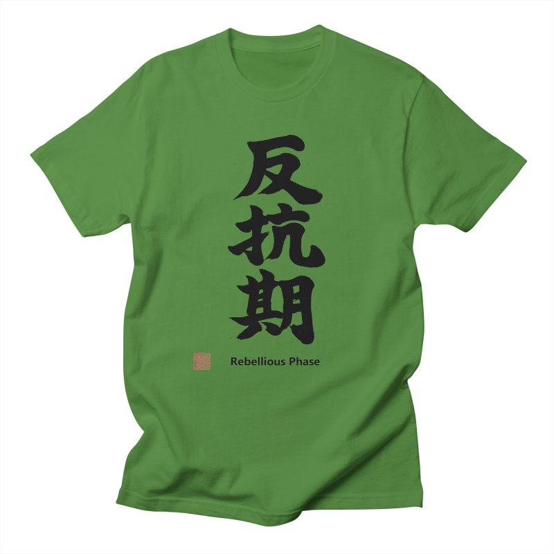 """Rebellious Phase"" (Hankouki) Black Japanese Kanji with Artist Stamp and English Text Men's Regular T-Shirt by KansaiChick Japanese Kanji Shop"