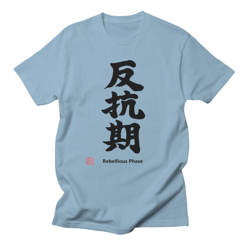 """Rebellious Phase"" (Hankouki) Black Japanese Kanji with Artist Stamp and English Text Women's Regular Unisex T-Shirt by KansaiChick Japanese Kanji Shop"