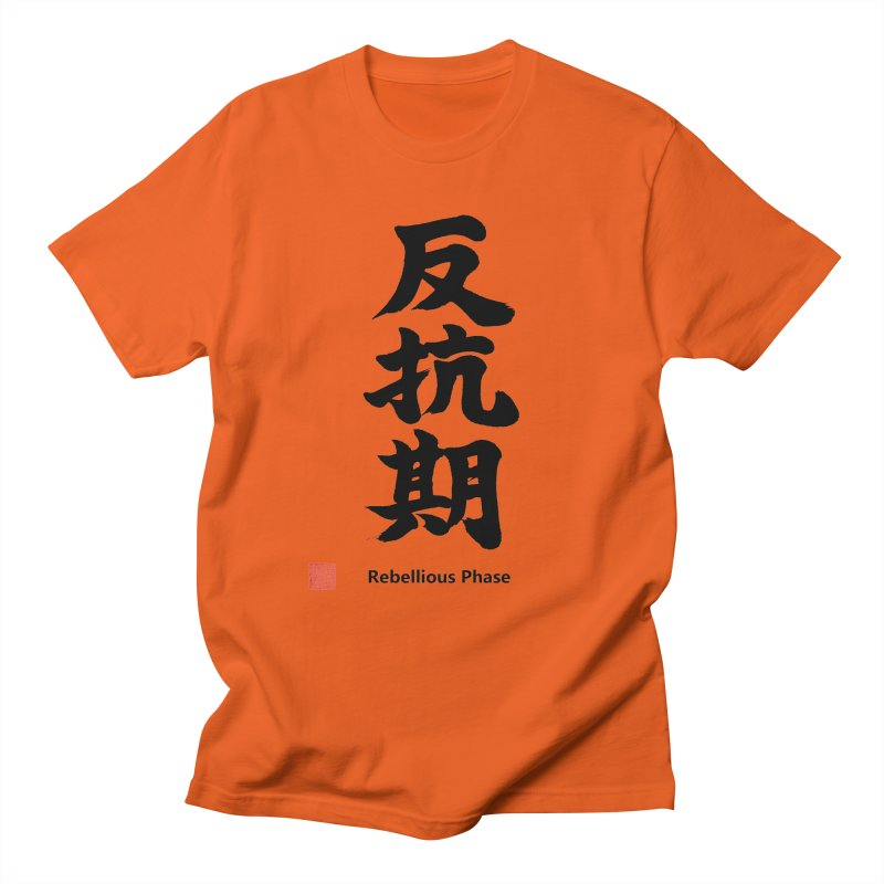 """Rebellious Phase"" (Hankouki) Black Japanese Kanji with Artist Stamp and English Text Men's Regular T-Shirt by KansaiChick Japanese Kanji Shop"