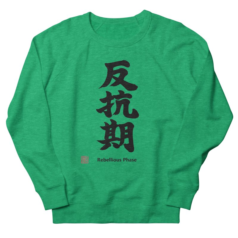 """Rebellious Phase"" (Hankouki) Black Japanese Kanji with Artist Stamp and English Text Men's French Terry Sweatshirt by KansaiChick Japanese Kanji Shop"