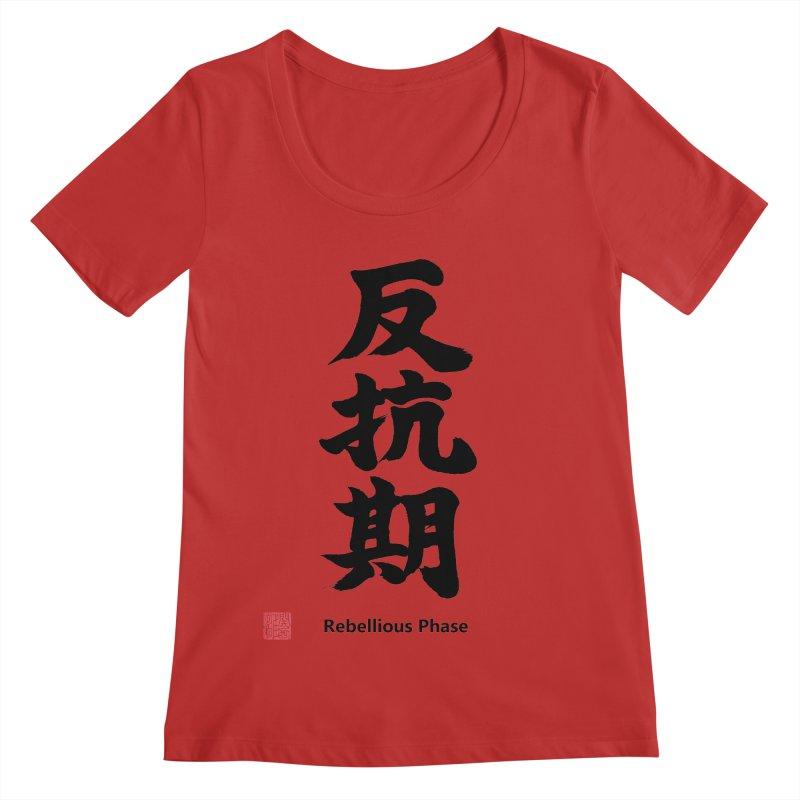 """Rebellious Phase"" (Hankouki) Black Japanese Kanji with Artist Stamp and English Text Women's Regular Scoop Neck by KansaiChick Japanese Kanji Shop"