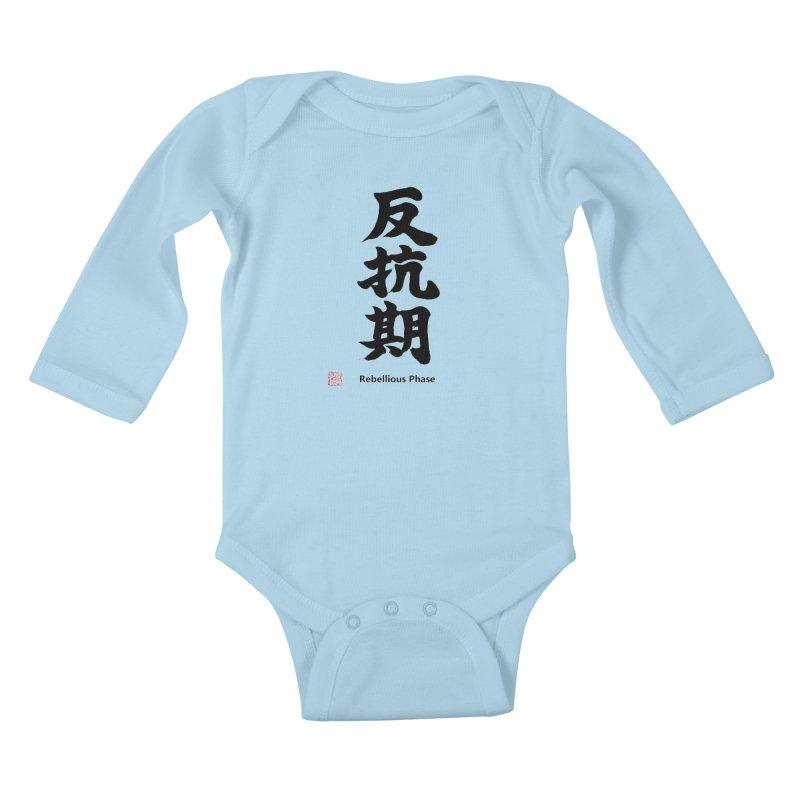 """Rebellious Phase"" (Hankouki) Black Japanese Kanji with Artist Stamp and English Text Kids Baby Longsleeve Bodysuit by KansaiChick Japanese Kanji Shop"