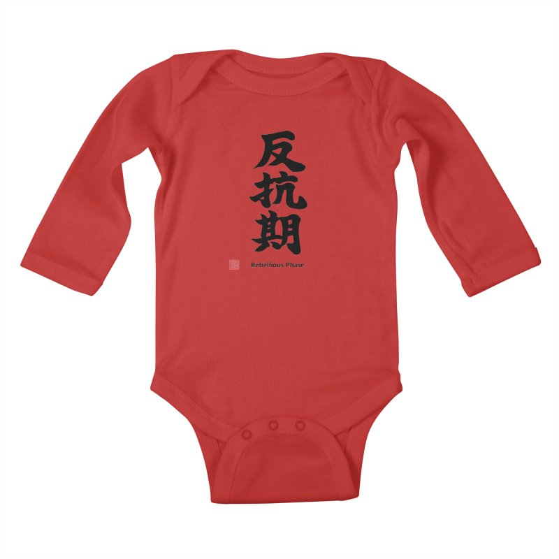 """Rebellious Phase"" (Hankouki) Black Japanese Kanji with Artist Stamp and English Text Kids Baby Longsleeve Bodysuit by KansaiChick Japanese Kanji Shop"