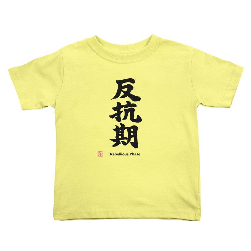 """Rebellious Phase"" (Hankouki) Black Japanese Kanji with Artist Stamp and English Text Kids Toddler T-Shirt by KansaiChick Japanese Kanji Shop"