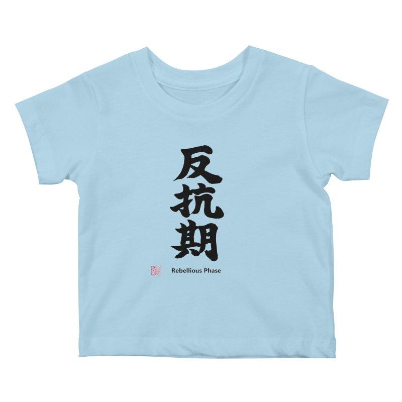"""Rebellious Phase"" (Hankouki) Black Japanese Kanji with Artist Stamp and English Text Kids Baby T-Shirt by KansaiChick Japanese Kanji Shop"