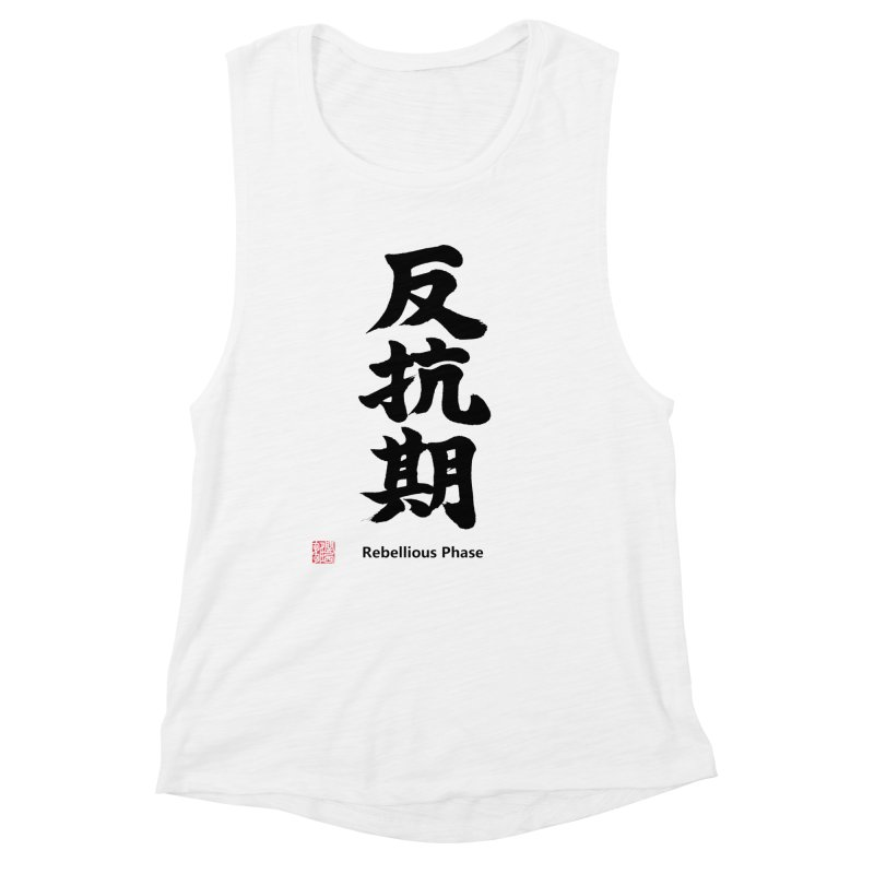 """Rebellious Phase"" (Hankouki) Black Japanese Kanji with Artist Stamp and English Text Women's Muscle Tank by KansaiChick Japanese Kanji Shop"