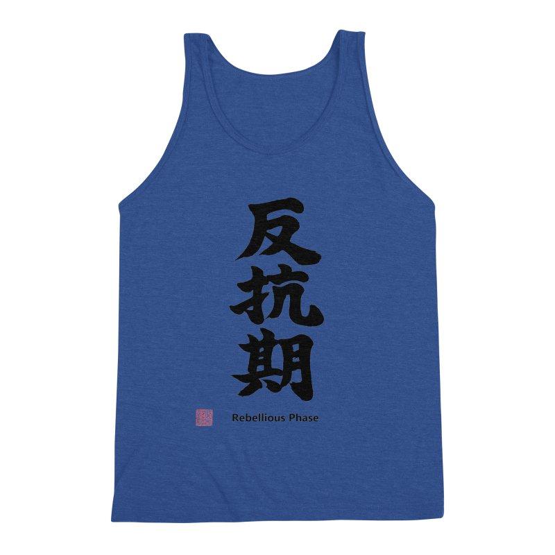 """Rebellious Phase"" (Hankouki) Black Japanese Kanji with Artist Stamp and English Text Men's Triblend Tank by KansaiChick Japanese Kanji Shop"