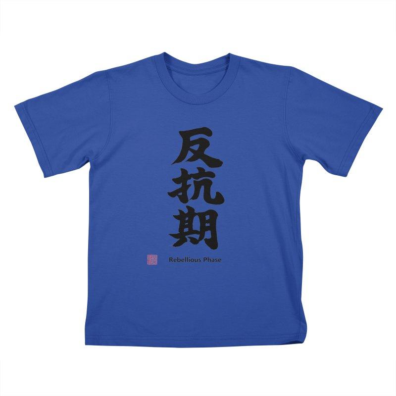 """Rebellious Phase"" (Hankouki) Black Japanese Kanji with Artist Stamp and English Text Kids T-Shirt by KansaiChick Japanese Kanji Shop"