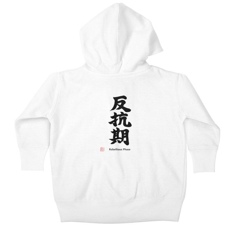 """Rebellious Phase"" (Hankouki) Black Japanese Kanji with Artist Stamp and English Text Kids Baby Zip-Up Hoody by KansaiChick Japanese Kanji Shop"