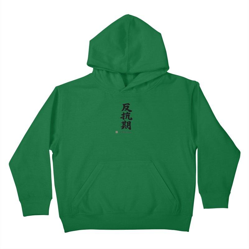 """Rebellious Phase"" (Hankouki) Black Japanese Kanji with Artist Stamp and English Text Kids Pullover Hoody by KansaiChick Japanese Kanji Shop"